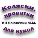 ИП Ясюкевич М.М.