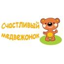 Счастливый Медвежонок