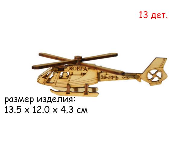 """Конструктор деревян.  Вертолет """"Кобра""""в пак.13 дет 14-9,5-0,5 ИП Лакур"""