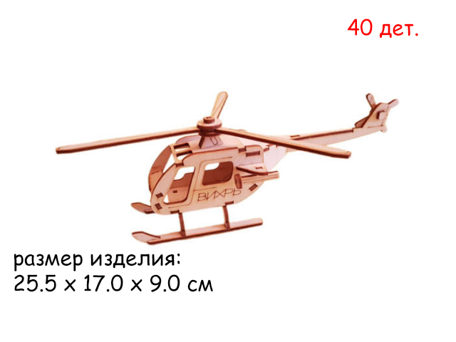 Конструктор деревян.  Вертолет Вихрь в кор. 40 дет 21,5-14,3 ИП Лакур