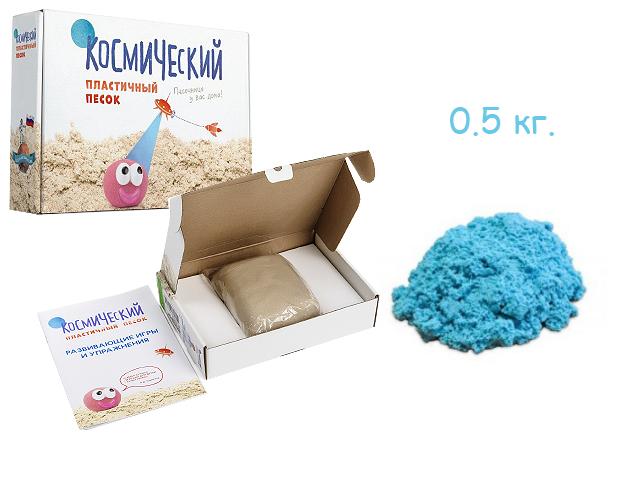 Космический песок голубой 0,5 кг в коробке