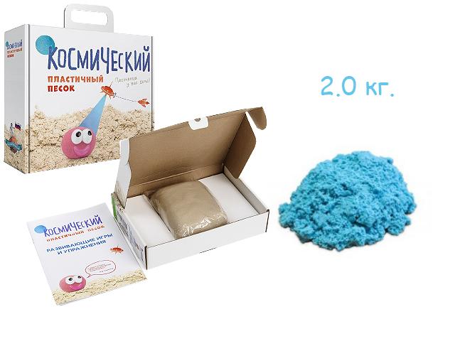 Космический песок голубой 2 кг в коробке