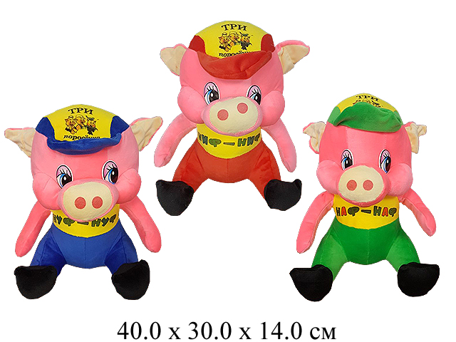 "Игрушка мягконабивная свинка ""3 хрюшки"" сред.(40 см) Ягуар"