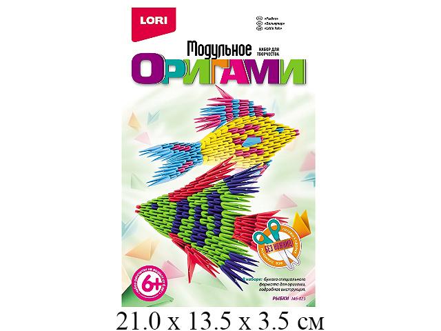 "Н/для творчества - модульное оригами ""Рыбки"" в кор. ""Лори"""