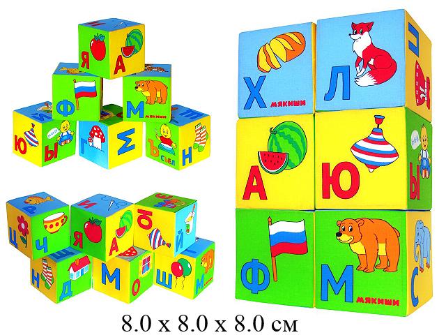 """Игрушка кубики - азбука в картинках """"Мякиши"""" на карт."""