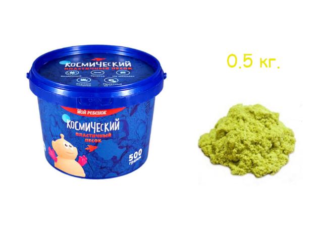 Космический песок желтый 0,5 кг в банке