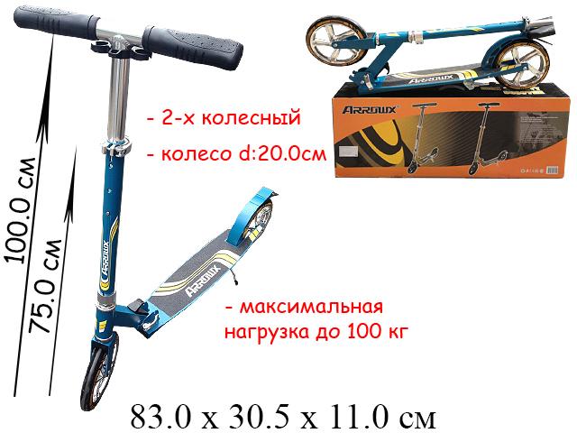 Самокат аллюминий хромированные диски - подножка , руль регулируется по высоте, нагрузка до 100 кг