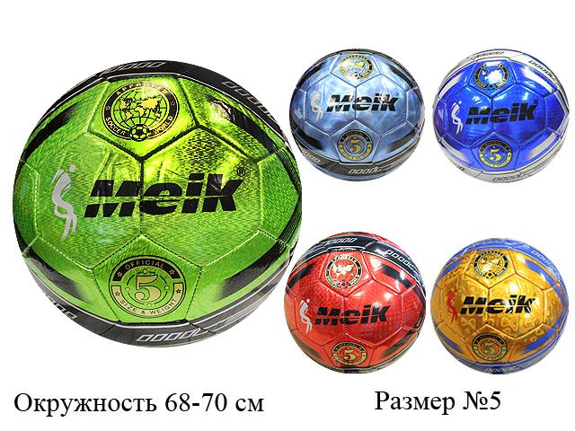 Мяч футбольный Meik металлик (5 цветов) МК-055