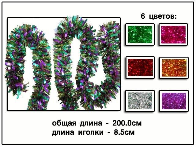 Гирлянда - дождь 2 вида иголок разного цвета и толщины 2 метра  длина иглы 8,5 см (5 цветов)