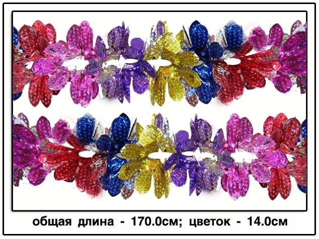 Гирлянда - цветок из фольги раскрывающ.  14 см, длина 1,7 м в пак.