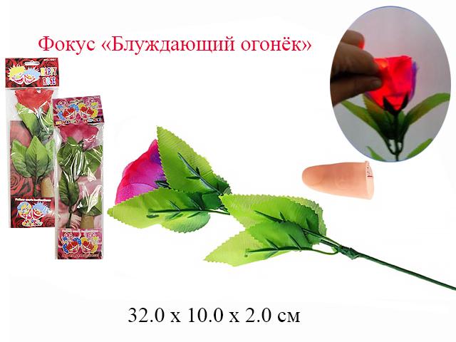 Фокус - роза 20 см (свет) + палец (2 цвета) в пак.