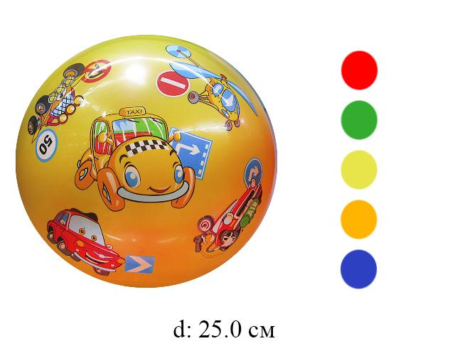 Мяч облегченный 25 см рис. машинки (5 цветов)