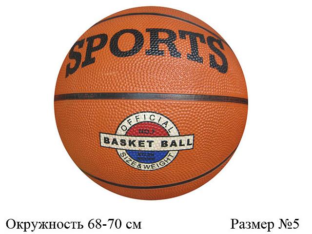Мяч баскетбольный №5