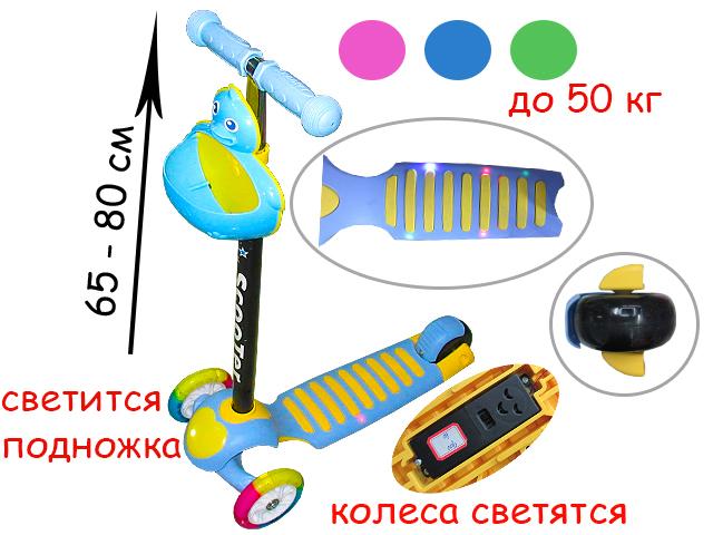 Самокат 3-х колесный 2 колеса спереди, 1толст. заднее, светящ. цветн. свет кол,.поднож.+музыка,2 реж