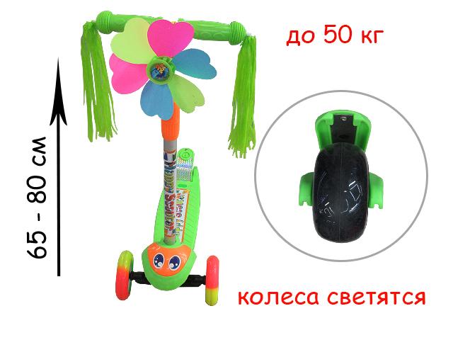 Самокат 3-х колесный 2 колеса спереди, 1 толст. заднее, бахр., вертуш.,светящ. цвет.колеса
