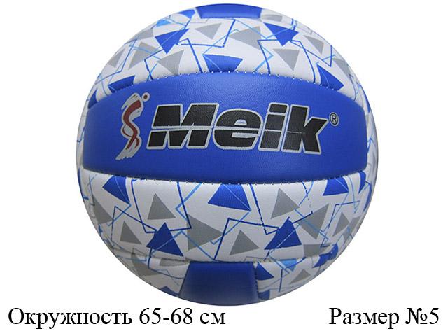 Мяч волейбольный Meik VM-2813