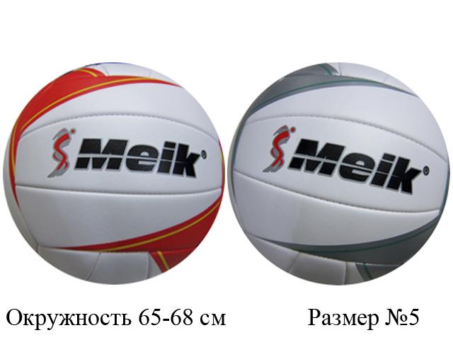 Мяч волейбольный Meik (2 цвета) VM-2815