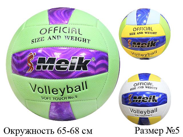 Мяч волейбол. шершавый Meik (3 цвета)