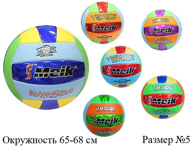 Мяч волейбольный Meik (3 вида) размер №5