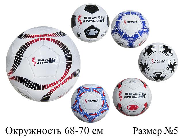 Мяч футбольный Meik МК-2000 (6 видов) размер №5