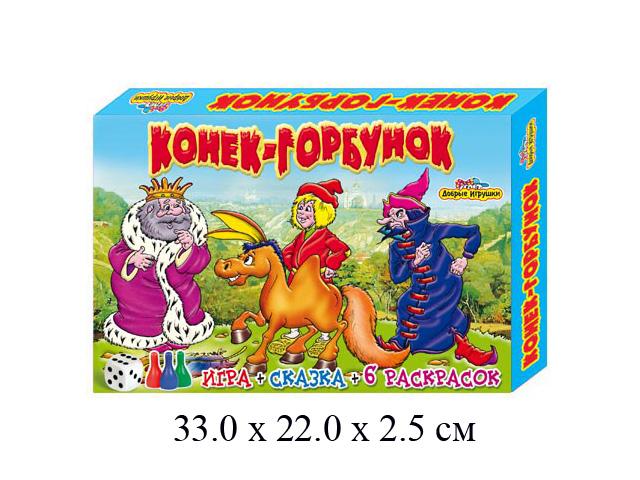 """""""Конек - горбунок"""" - игра + сказка + 6 раскрасок """"Добрые игрушки"""""""