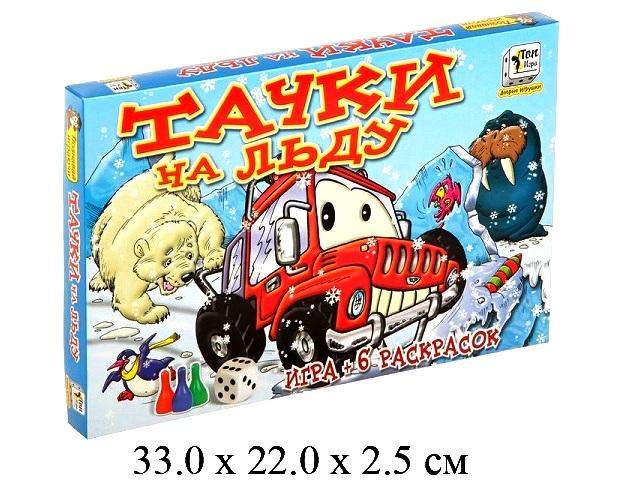 """""""Гонки (Тачки) на льду"""" - развив. игра + 6 раскрасок """"Добрые игрушки"""""""