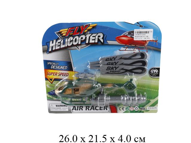 Вертолет с запуском на карт. 2332