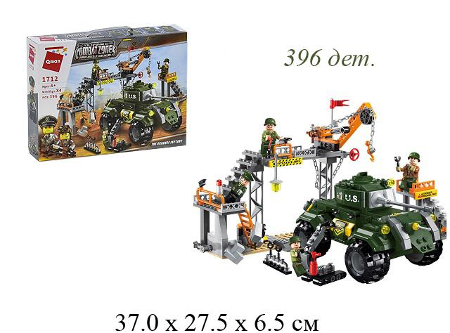 """Конструктор военн. танк+база """"Combat zone"""" в кор. 1712 Brick (Qman)"""