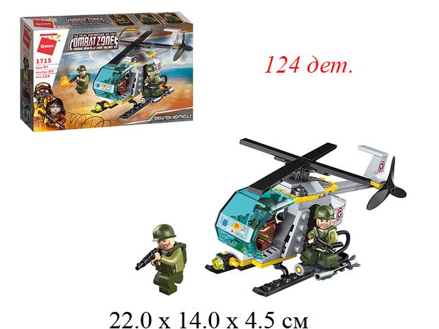 """Конструктор """"Combat Zone"""" военный вертолет 124 дет. в кор.1715 Brick (Qman)"""
