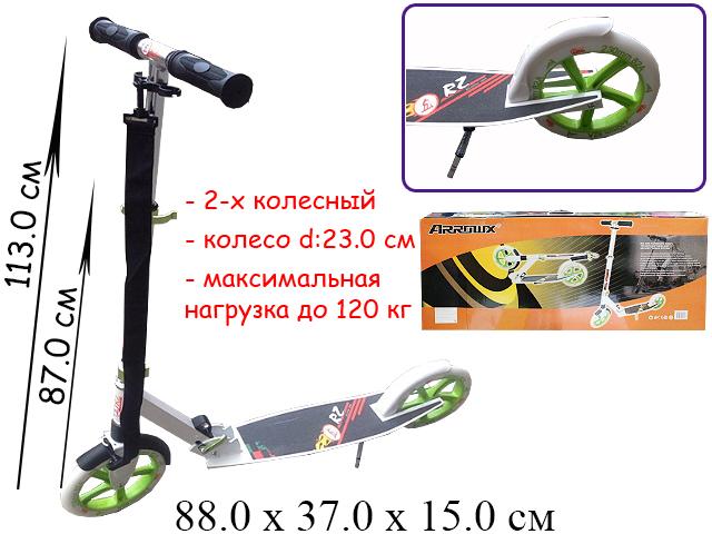 Самокат аллюминий, подножка, ремень,  руль регулируется по высоте, нагрузка до 120 кг GB-QD230-1