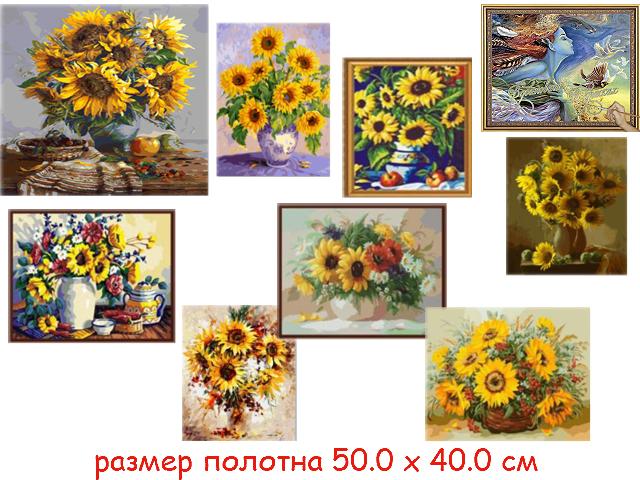 Н/для творчества - картина по номерам - букет с подсолнухами 40 х 50 см  (6 видов : G437, GX7536, GX