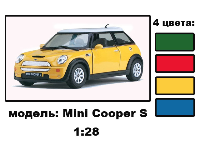 Модель 1:28 Mini Cooper S 2002 в дисплее Kinsmart