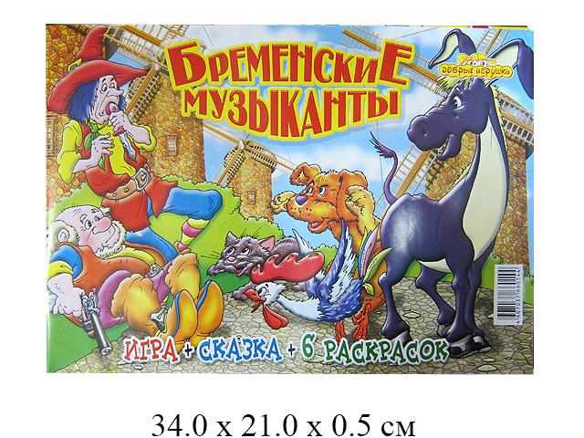 """Игра - ходилка  """"Бременские музыканты"""" в пак. """"Добрые игрушки"""""""