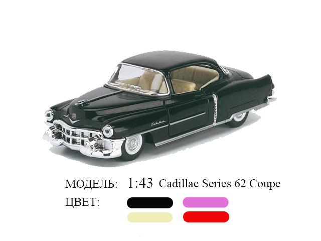 Модель  1:43 Cadillac Coupe 1953 в диспл. Kinsmart