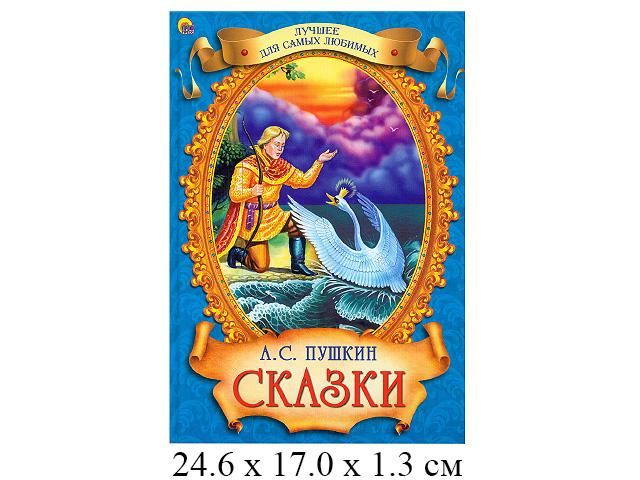 "Книга ""А.С.Пушкин. Сказки"" (твердый переплет) ""Проф-Пресс"""