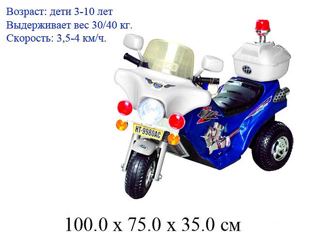 Мотоцикл на аккум. бол. белый