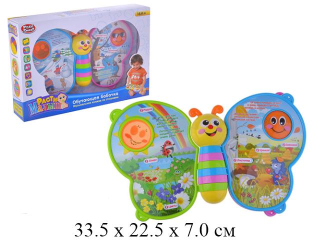 "Бабочка - книжка ""Обучающая бабочка"" на бат. (свет, стихи, времена года) (2 цвета) в кор. Play Smart"