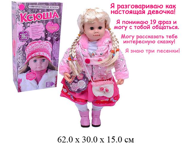 Кукла интерактивная Ксюша на бат. (моргает, поворач. голову, двиг. рот, песни, сказка, стихи) в кор.