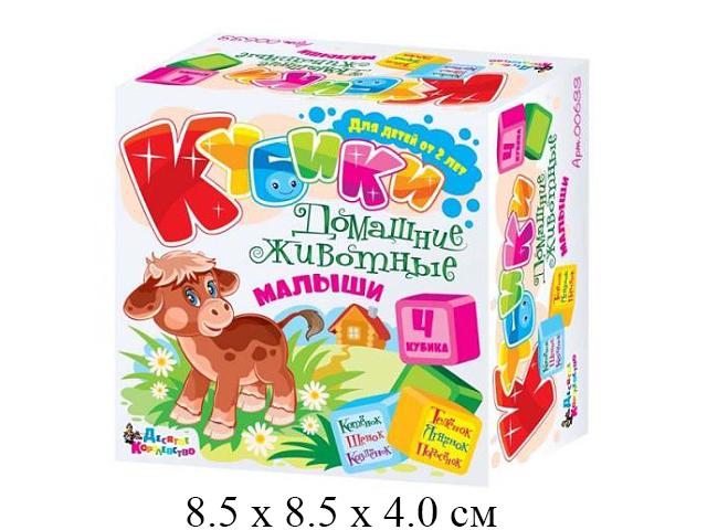 """Кубики """"Домашние животные. Малыши"""" (4 шт.) """"Десятое королевство"""""""