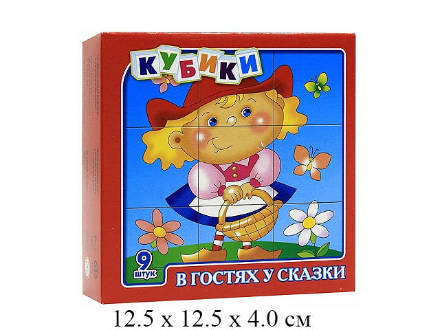 """Кубики """"В гостях у сказки"""" (без обклейки) (9 дет.) """"Десятое королевство"""""""
