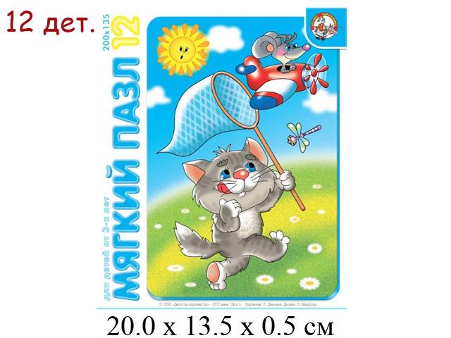 """Паззлы мягкие """"Кот - охотник"""" (12 эл.) 20 х 13,5 см в пак. """"Десятое королевство"""""""