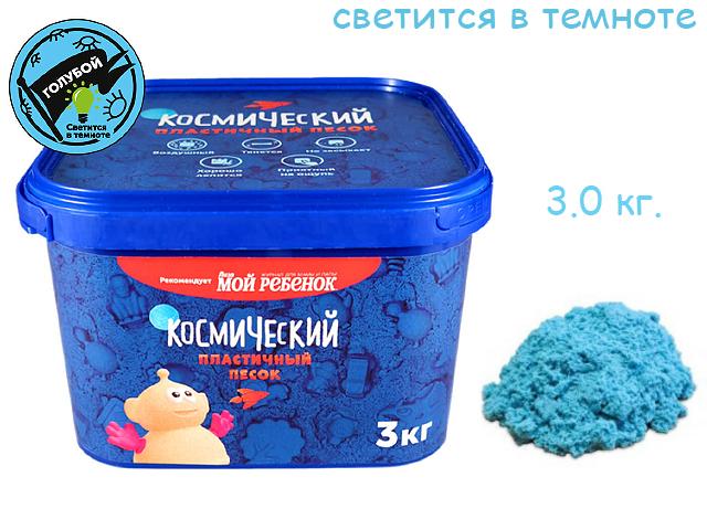 Космический песок голубой светящийся в темноте 3 кг в банке