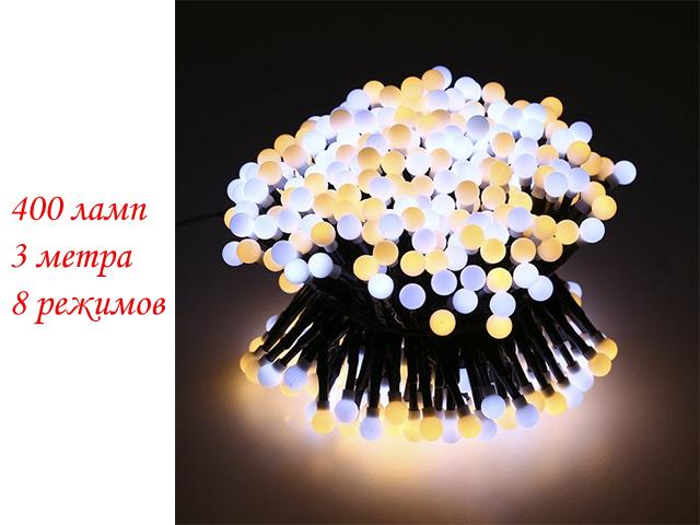 Гирлянда 400 ламп. LED 3м Outdoor (холодный белый+теплый белый)