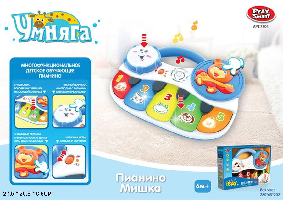 """""""Орган на бат. """"Мишка"""" (свет, звук, мелодии, песни, звуки животных, стихи, цифры) в кор. Play Smart"""