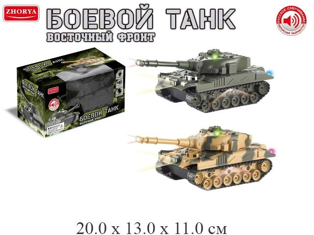 """Танк """"Боевой танк"""" на бат. (свет, звук) в кор."""