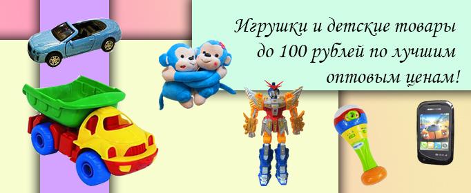 Игрушки и детские товары до 100 рублей