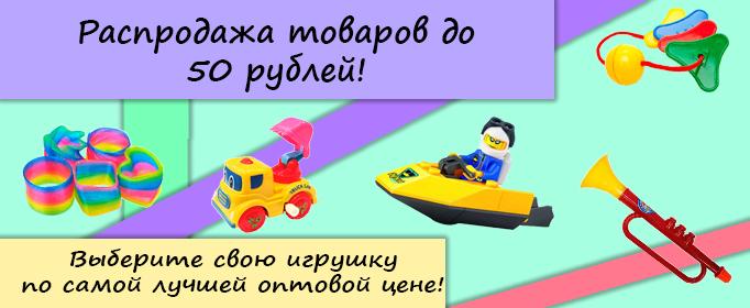Игрушки и детские товары до 50 рублей