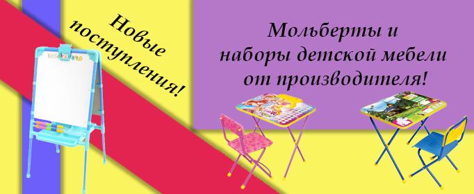 Ника мольберты и детская мебель