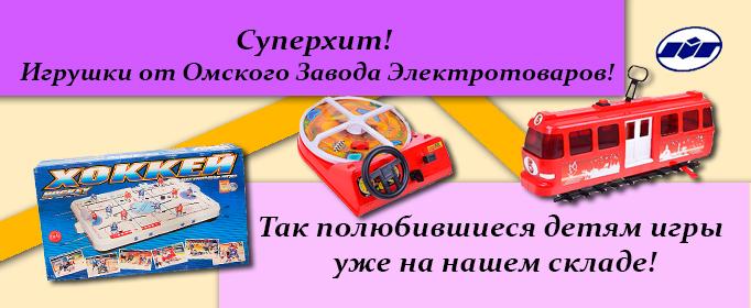 Игрушки от Омского завода электротоваров